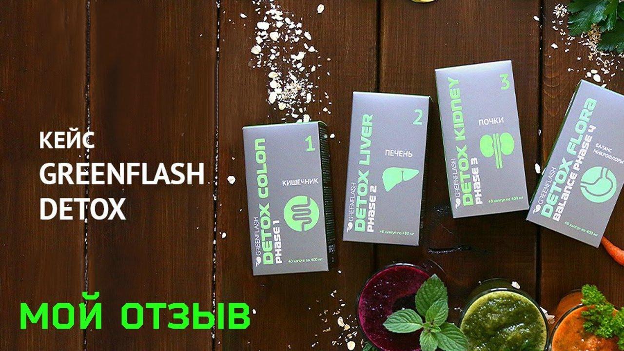 detox greenflash